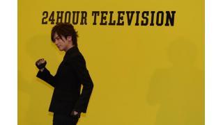 【日記】DAIGO、24時間テレビ チャリティマラソンを完走!
