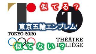 【日記】東京五輪エンブレム、使用取り下げ