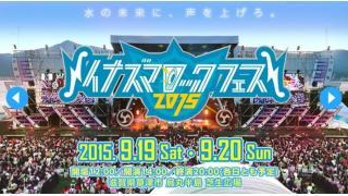 【NEWS】イナズマロックフェス 2015 風神ステージが、ニコ生で中継!