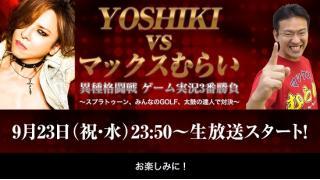 【NEWS】ニコ生で、YOSHIKI vs マックスむらい ゲーム対決とかいう謎イベントが放送。