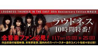 【NEWS】ニコ生で LOUDNESS 10時間特番が放送されるみたい。
