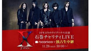 【NEWS】X JAPAN の石巻公演がニコ生で独占中継