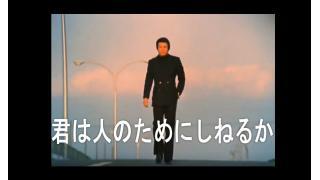 【動画紹介】杉良太郎 「君は人のために死ねるか」