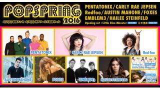 【イベント情報】POPSPRING 2016