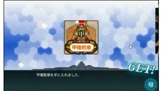 艦これ・冬イベE-5甲ラストダンス