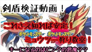 【 #ポケモン剣盾 】【番外編】期間限定!ミュウツーレイドバトルを攻略しよう!