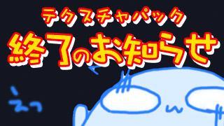 1.6でテクスチャパック廃止へ【minecraft】
