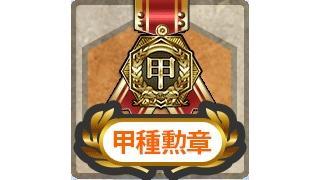 【迎撃!トラック泊地強襲】イベント進捗メモ【E4~E5】