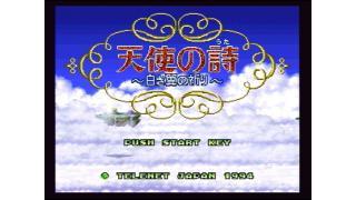 クリアしたゲームの感想 Vol11.天使の詩編