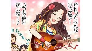 【モバマス考察妄想】有浦柑奈が「あいのうた」を歌う理由。
