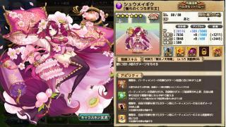 【花騎士】シュウメイギク(憧れのくつろぎ女王)入りデバフパでリベンジ・経過攻撃バフの効果検証