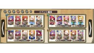 【花騎士】アネモネ入りパで楽しく遊ぼう!ー番外3(イベント統一編)