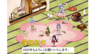 【花騎士】2020年_年始の挨拶と今年の抱負