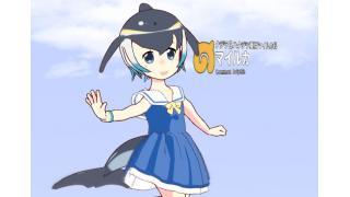 [6/10更新]アニメ版風マイルカちゃんの3Dモデルを作ってグリグリ動かせるようにしました【けものフレンズ】