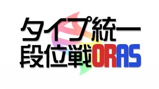 【タイプ統一段位戦ORAS】第一回エキシビジョン 参加者募集要項【4/4更新】