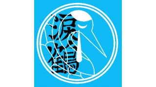 器達の官能