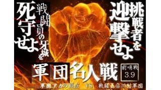 【大会】第一期 軍団名人戦(前哨戦)【結果】
