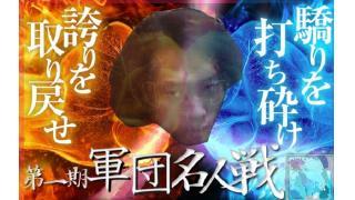 【大会】第一期 軍団名人戦(本戦)+(サンマ予選)【告知】