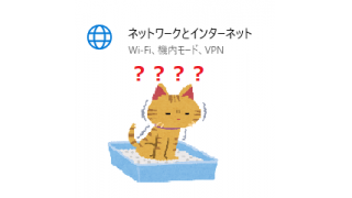 【眠気】ログインできないかも【SoftBank通信障害】(2020/8/1復旧)※追記あり