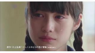 『ニシノユキヒコの恋と冒険』