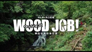 『WOOD JOB!(ウッジョブ) 神去なあなあ日常』