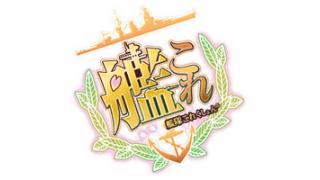 5/01 新固定追加【艦これ】2015春 ― 発令! 第十一号作戦― E5甲攻略