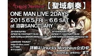 6/5~6/6 Unlucky Morpheus ワンマンライブ「聖域劇奏」