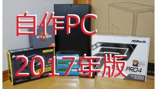 自作PC -2017年-【配信レポ2017/7/15】