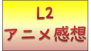 【L2アニメ感想】2017夏