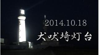 千葉県旅行:自転車で千葉県横断105km 犬吠埼灯台への道【配信レポート2014.10.18】