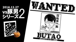 BUTAO鬼ごっこ と お台場冬花火【配信レポート2014.12.27】