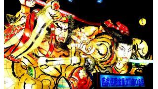 ジェラート食べて立川のねぶた祭り【配信レポート2015.08.16】