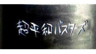 秩父散歩。アニメあの花の舞台探訪【配信レポ2016/2/21】