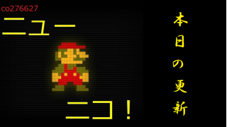 昨日の更新(2013/07/06版)本日はニコニコゲームマスター4の募集開始&情報解禁!