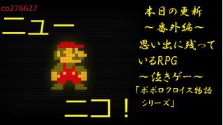 思い出に残っているRPG→ポポロクロイス物語!(本日の更新番外編)※ネタバレ注意!