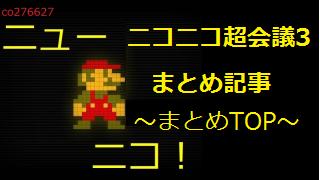 ニコニコ超会議3 まとめ記事