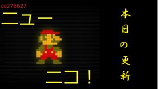 本日の更新(2014/01/14~15版)明日から優先入場チケット販売スタート!・【悲報】ニコメンド終了・ユーザーチャンネル第2弾募集開始!