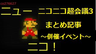 ニコニコ超会議3まとめ記事 ブース一覧~併催イベント~