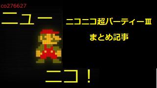 ニコニコ超パーティーⅢ まとめ記事