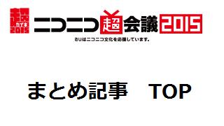 【まとめ記事】ニコニコ超会議2015(ニコニコ超会議4)【更新中】