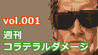 vol.001「ターミネータージェニシスを観て新作ダークフェイトに備えよ!」