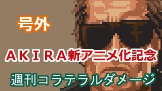 号外「祝!AKIRA新アニメ化記念!アキラ思い出話」