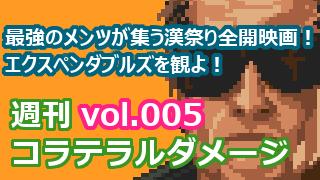 vol.005「最強のメンツが集う漢祭り全開映画!エクスペンダブルズを観よ!」