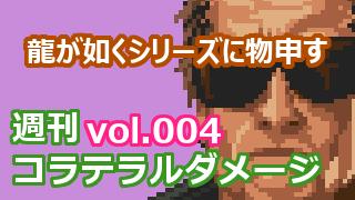 vol.004「龍が如く新作発表目前・龍が如くシリーズに物申す」