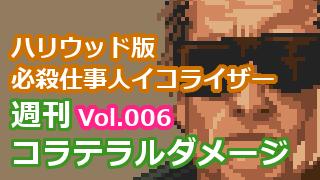 vol.006「ハリウッド版必殺仕事人・イコライザーを観よ!」