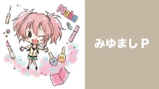 【恋するアイマスとアーツ】メイクとアイドル「スキンケアについて」