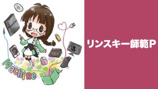【恋するアイマスとアーツ】写真とアイドル