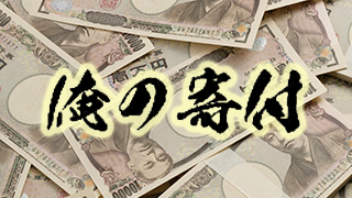 【新企画】2年以内に100人に1万円をあげます #俺の寄付