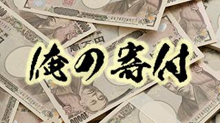 新たに9人に1万円を寄付しました。(累計17名/100名)#俺の寄付
