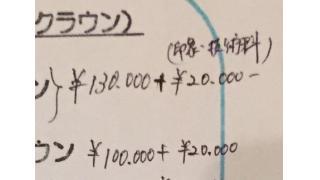 歯医者で治療費72万っていわれたんだけど、こマ?